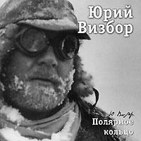 Юрий Визбор. Полярное кольцо