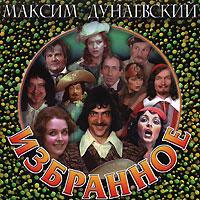 Zakazat.ru: Максим Дунаевский. Избранное