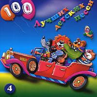 Zakazat.ru: 100 лучших детских песен. Выпуск 1. Диск 4