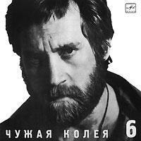 Владимир Высоцкий. Диск 6. Чужая колея