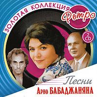 Zakazat.ru Золотая коллекция ретро. Песни Арно Бабаджаняна (2 CD)