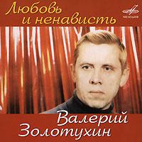 Автор музыки - Вячеслав Гроховский. Автор стихов - Диомид Костюрин.