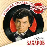 Zakazat.ru: Сергей Захаров. Золотая коллекция ретро