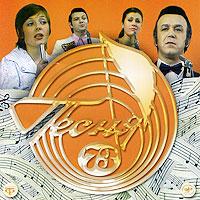 Zakazat.ru Песня года. Песня 73