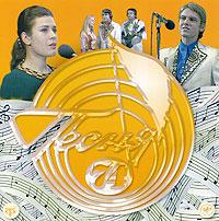 Zakazat.ru: Песня года. Песня 74