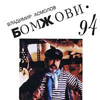 Владимир Асмолов. Бомжови