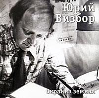 Юрий Визбор. Окраина земная