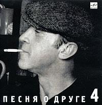 Владимир Высоцкий. Диск 4. Песня о друге