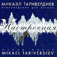 Zakazat.ru: Микаэл Таривердиев. Настроения