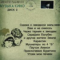 Zakazat.ru: Алексей Рыбников. Музыка кино. Диск 2