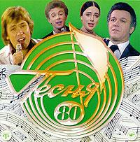 Zakazat.ru Песня года. Песня 80