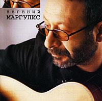 Евгений Маргулис 2009 Audio CD