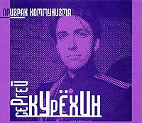 К данному изданию прилагается буклет с фотографиями исполнителя (Сергей Курехин. Популярная фотография 8).