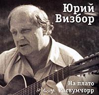 Юрий Визбор. На плато Расвумчорр