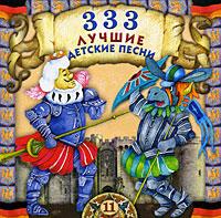 333 Лучшие детские песни. Часть 11