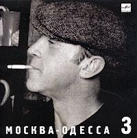 Владимир Высоцкий. Диск 3. Москва - Одесса