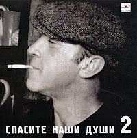 Владимир Высоцкий. Диск 2. Спасите наши души