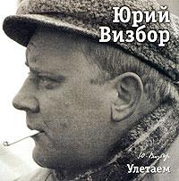 Юрий Визбор. Улетаем