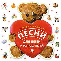 Тамара Миансарова. Песни для детей и их родителей
