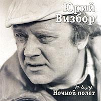 Юрий Визбор. Ночной полет