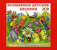 Давид Тухманов. Волшебные детские песенки (2 CD) 2007 2 Audio CD