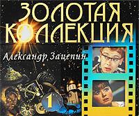 Zakazat.ru Александр Зацепин. Часть 1: Этот мир придуман не нами