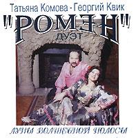 Татьяна Комова, Георгий Квик. Луны волшебной полосы