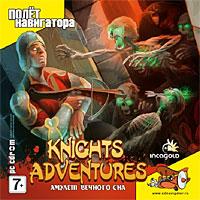 Zakazat.ru Knights Adventure: Амулет Вечного Сна