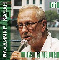 Владимир Качан. CD 1 (mp3)
