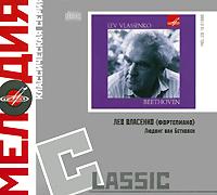 Мелодия: Classic. Лев Власенко. Людвиг ван Бетховен