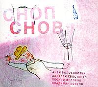 Издание содержит раскладку с текстами песен.