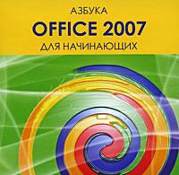Азбука. Office 2007 для начинающих
