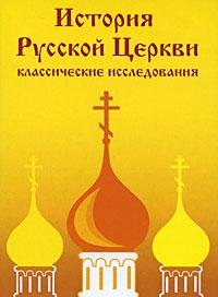 История Русской Церкви. Классические исследования