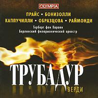 Герберт фон Караян. Верди. Трубадур (2 CD)