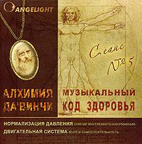 Zakazat.ru: Angelight. Музыкальный код здоровья. Сеанс № 5