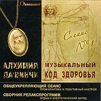 Zakazat.ru: Angelight. Музыкальный код здоровья. Сеанс № 1