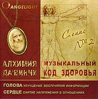 Zakazat.ru: Angelight. Музыкальный код здоровья. Сеанс № 2
