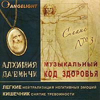 Zakazat.ru: Angelight. Музыкальный код здоровья. Сеанс № 3