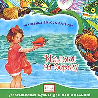 Волшебные голоса природы. Малыш на берегу 2009 Audio CD