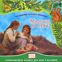 Волшебные голоса природы. Малыш в лесу 2009 Audio CD