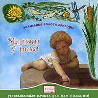 Волшебные голоса природы. Малыш у реки 2009 Audio CD