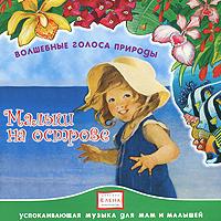 Волшебные голоса природы. Малыш на острове 2005 Audio CD