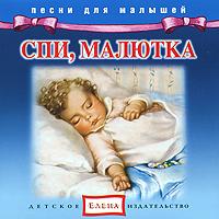 Zakazat.ru: Спи, малютка
