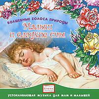 Волшебные голоса природы. Малыш и сладкие сны 2009 Audio CD