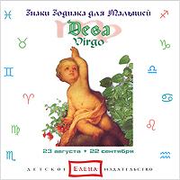 Шедевры классической музыки, аранжированные и подобранные по гороскопу Вашего Малыша