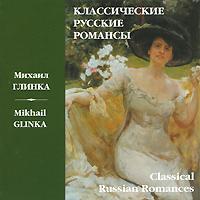 Михаил Глинка. Классические русские романсы