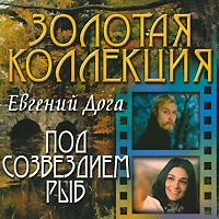 К данному изданию прилагается буклет с фотографиями, информацией о Евгении Доге.