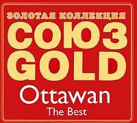 Союз Gold. Ottawan. The Best