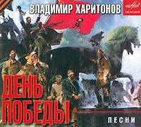 День победы. Песни на стихи Владимира Харитонова (2 CD) 2009 2 Audio CD