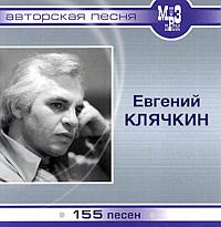 Евгений Клячкин (mp3) 155 песен.